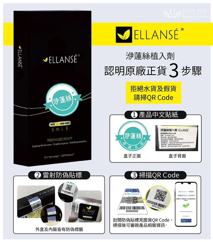 Ellanse洢莲丝原厂认证步骤
