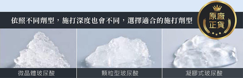 佳思優玻尿酸堅持使用原廠正貨