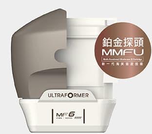 第三代海芙音波拉提6.0mm探頭