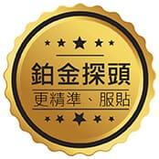 海芙音波拉提專利鉑金探頭