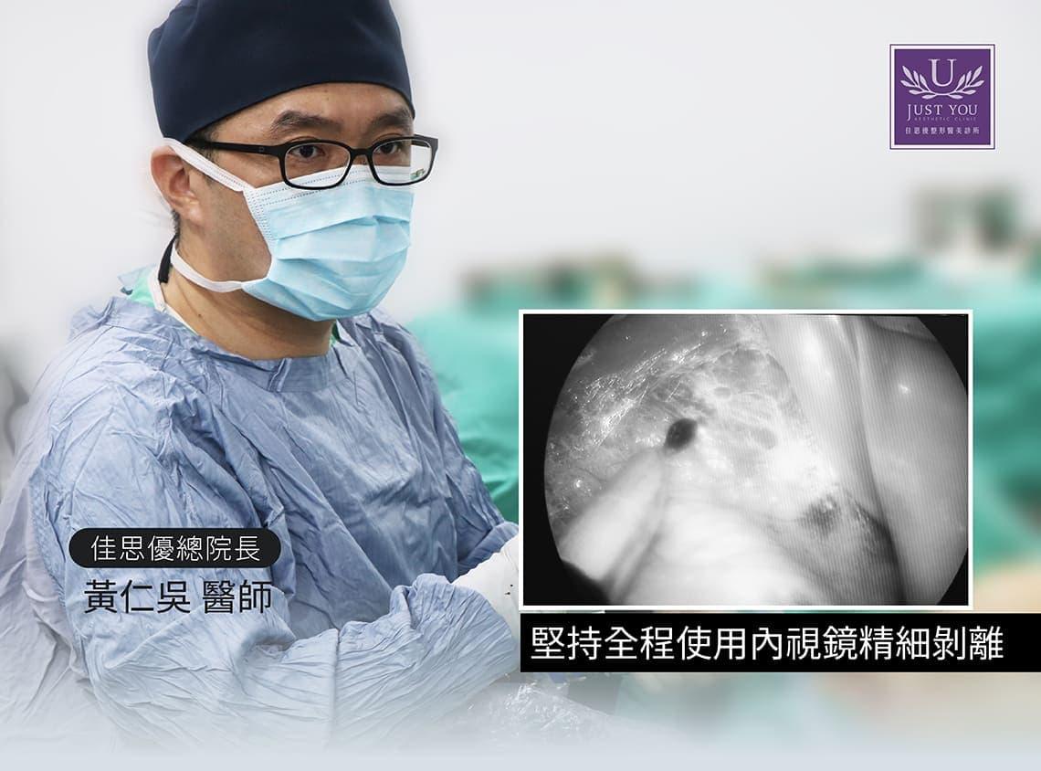 魔滴隆乳全程使用內視鏡