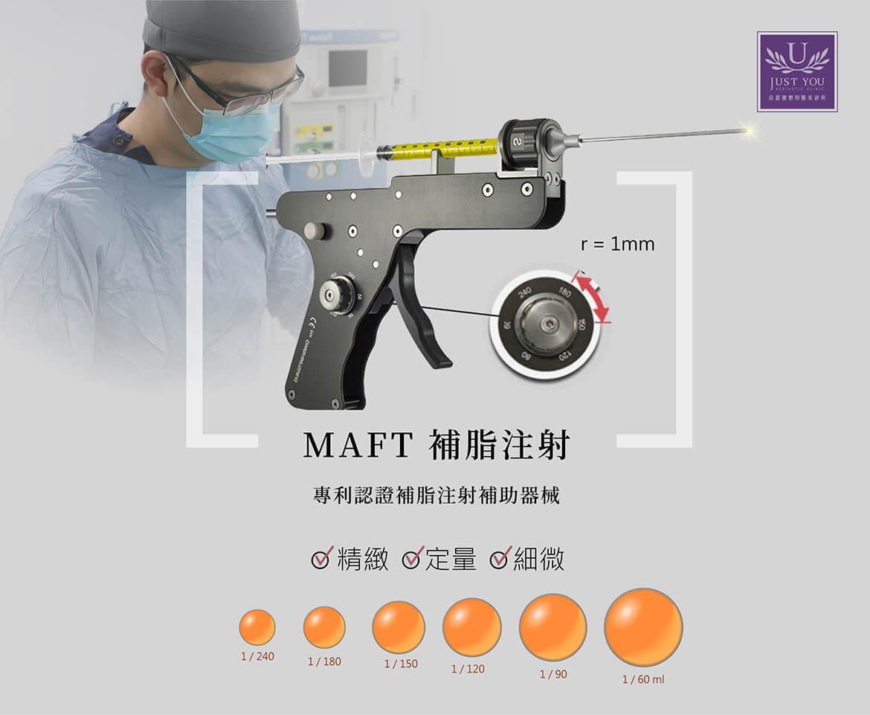 自體脂肪隆乳MAFT補脂槍