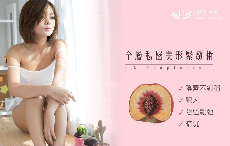 亞洲女性私密處常見症狀