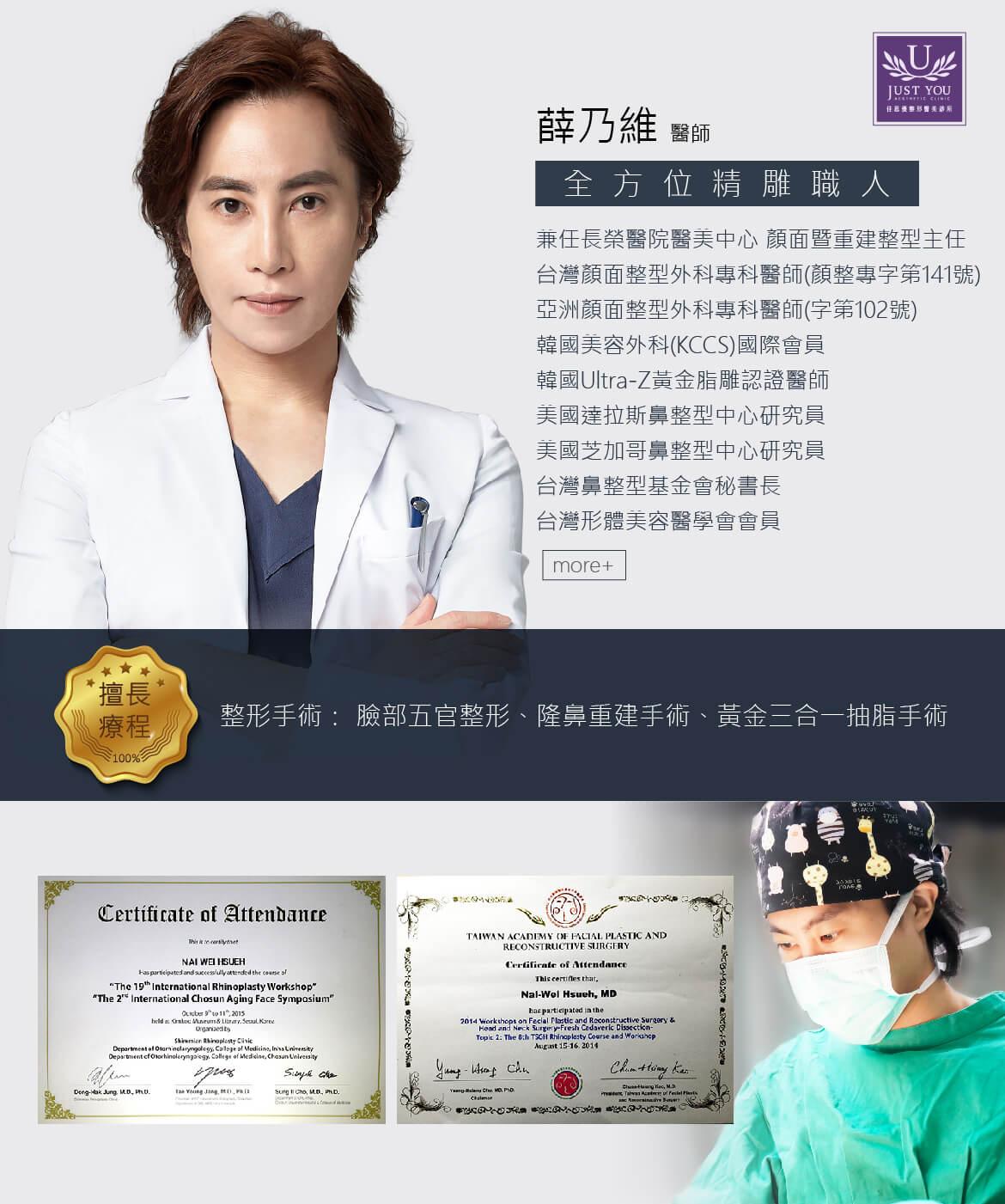 威塑抽脂手術-薛乃維 醫師