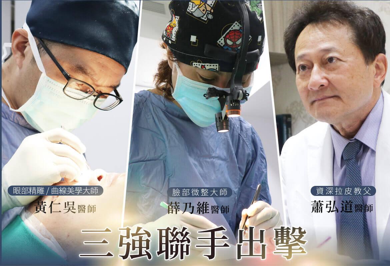 隆鼻手術醫師