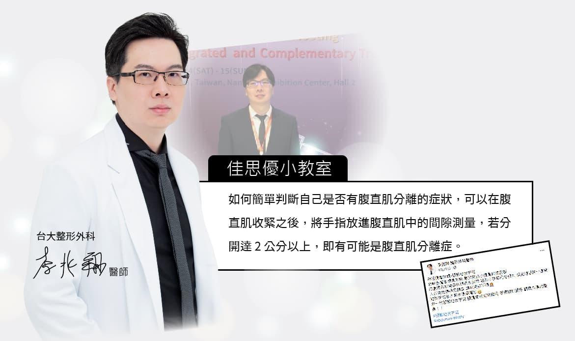 李兆翔医师说腹部拉皮手术时,对产后妈妈而言腹直肌缝合是重要的一环