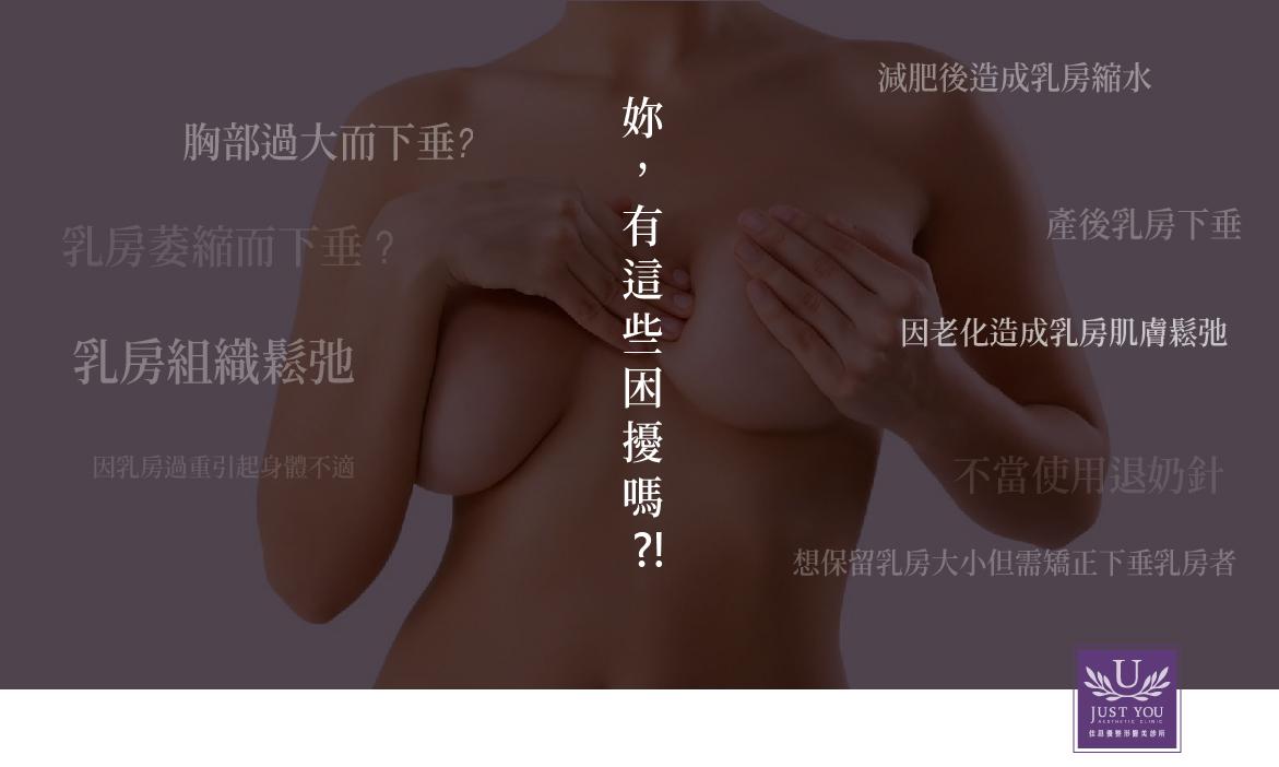 什麼人需要「2合1隱痕懸吊提乳術?