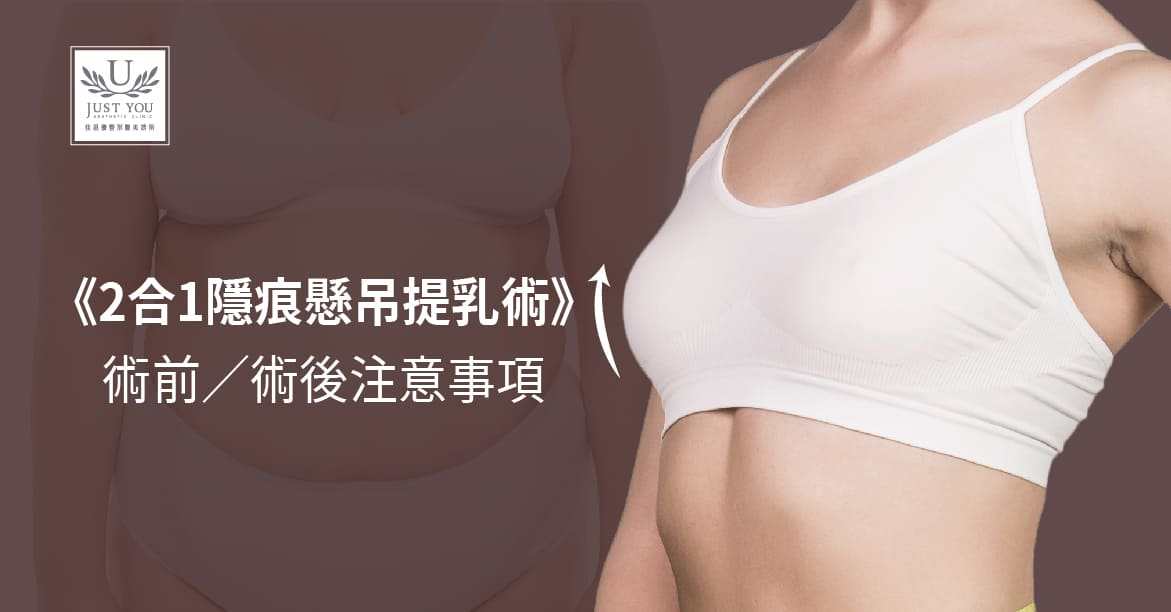 2合1隱痕懸吊提乳術,術前術後注意事項