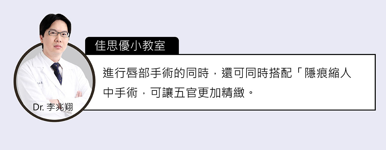 李兆翔醫師表示,嘟嘟唇手術可搭配縮人中手術