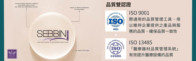 Sebbin香榭柔滴有NF EN ISO 9001 及 NF EN ISO 13485质量安全规格依据