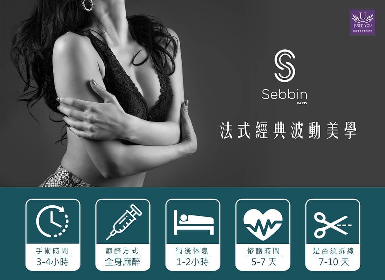 Sebbin香榭柔滴隆乳 法式经典波动美学 优雅撩动魅惑曲线