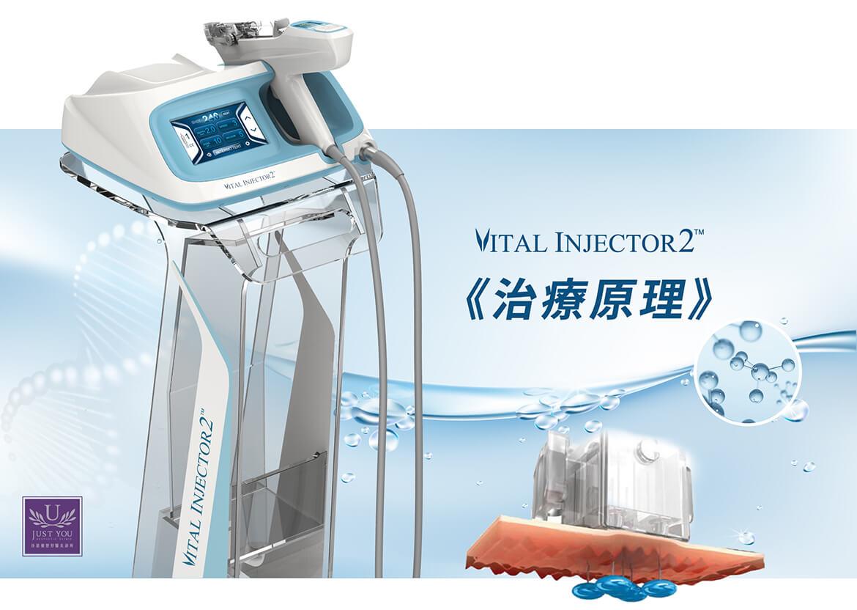 水光針/水光槍-治療原理