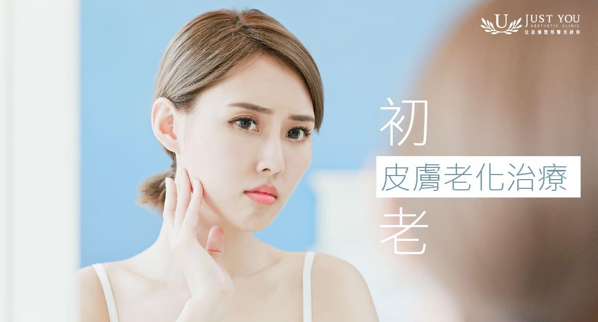 初期皮膚老化可注射肉毒桿菌,拉提下垂的臉部肌膚