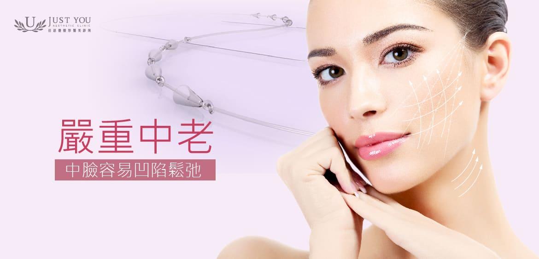 中臉若容易凹陷鬆弛,可以選擇埋線拉皮