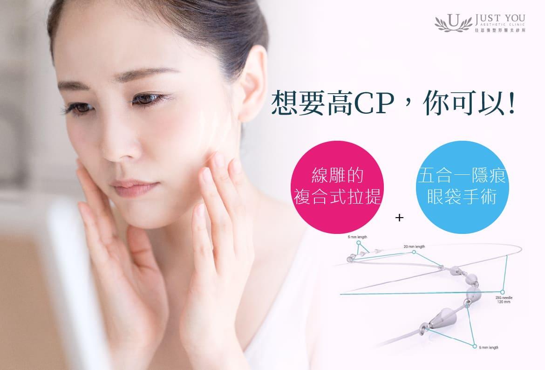 埋線拉皮除了可以調整中臉下垂、法令紋、嘴角下垂問題,若已出現眼周老化問題,建議可以合併佳思優隱痕眼袋手術,達到全面性治療
