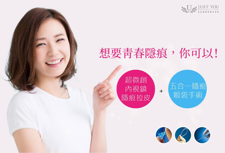 超微創內視鏡隱痕拉皮,可搭配隱痕眼袋手術,改善老化問題