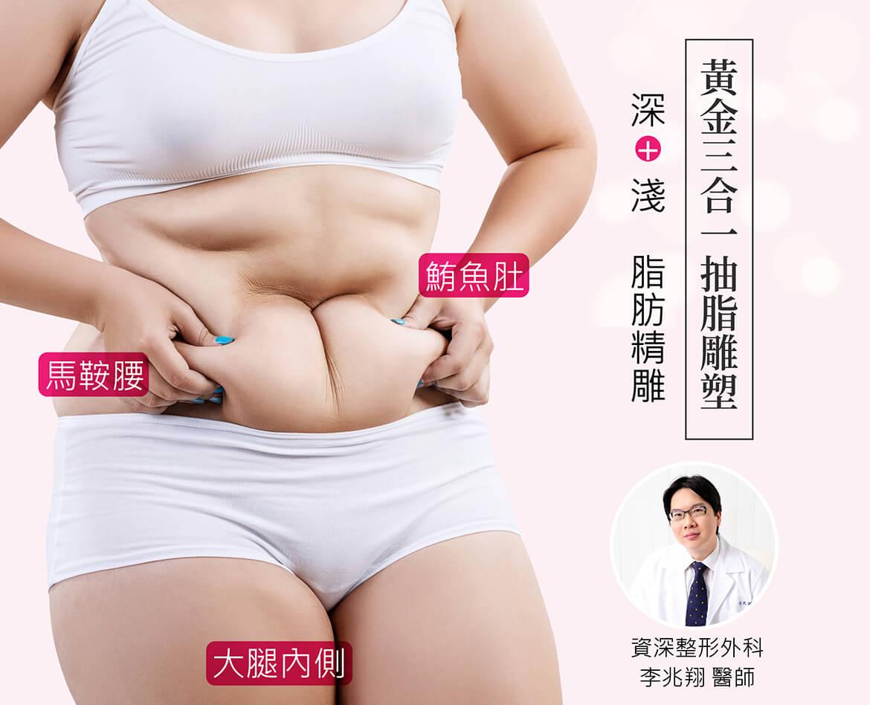 黃金三合一抽脂治療大範圍肥胖