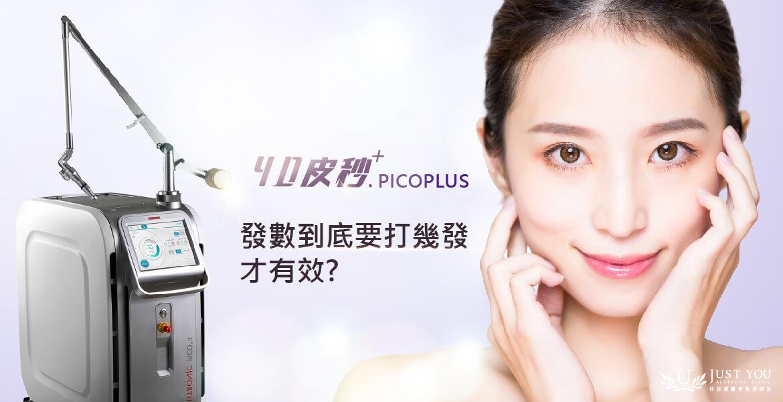 第五代4D皮秒雷射PICOPLUS發數到底要打幾發才有效?