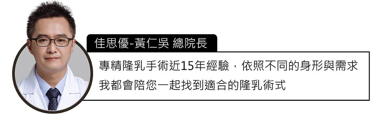 佳思優院長黃仁吳醫師,專精隆乳手術近15年經驗
