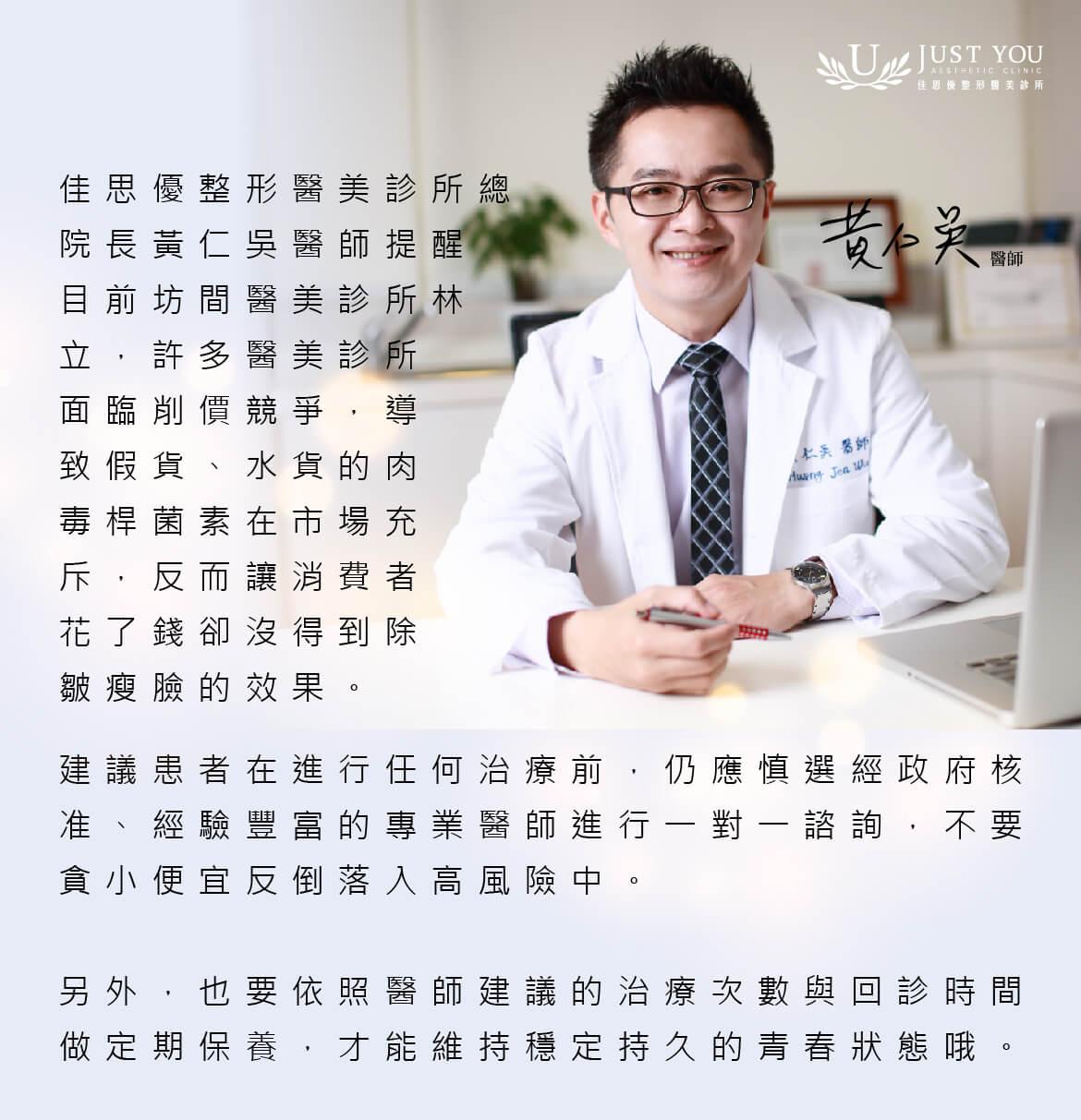佳思優黃仁吳院長提醒您,施打肉毒桿菌應慎選政府核准、經驗豐富的專業醫師
