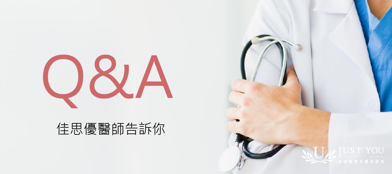 肉毒桿菌Q&A 佳思優醫師來回答你