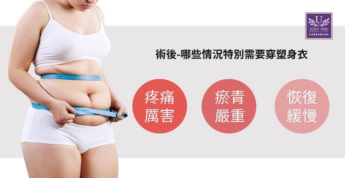 抽脂手术后有哪些情况特别需要穿塑身衣?