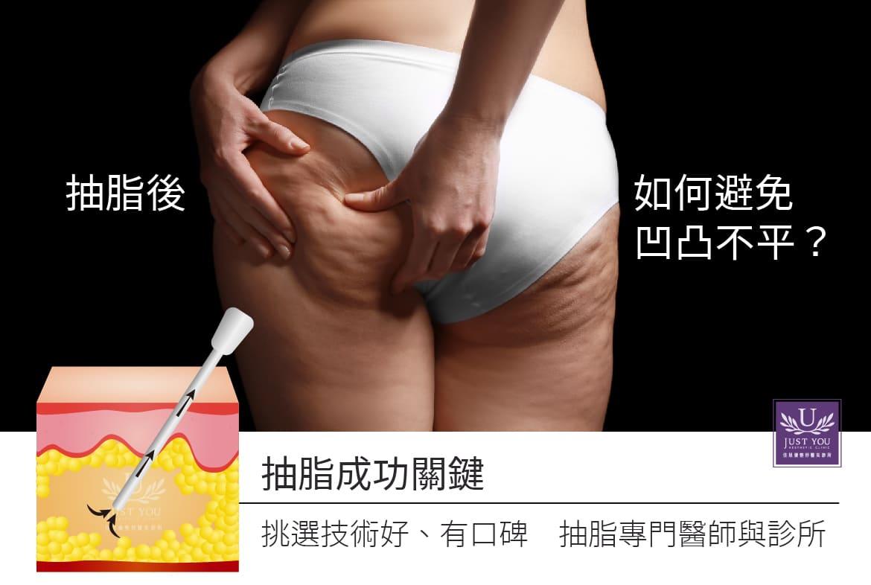 抽脂手术后不穿塑身衣是造成凹凸不平的原因吗?