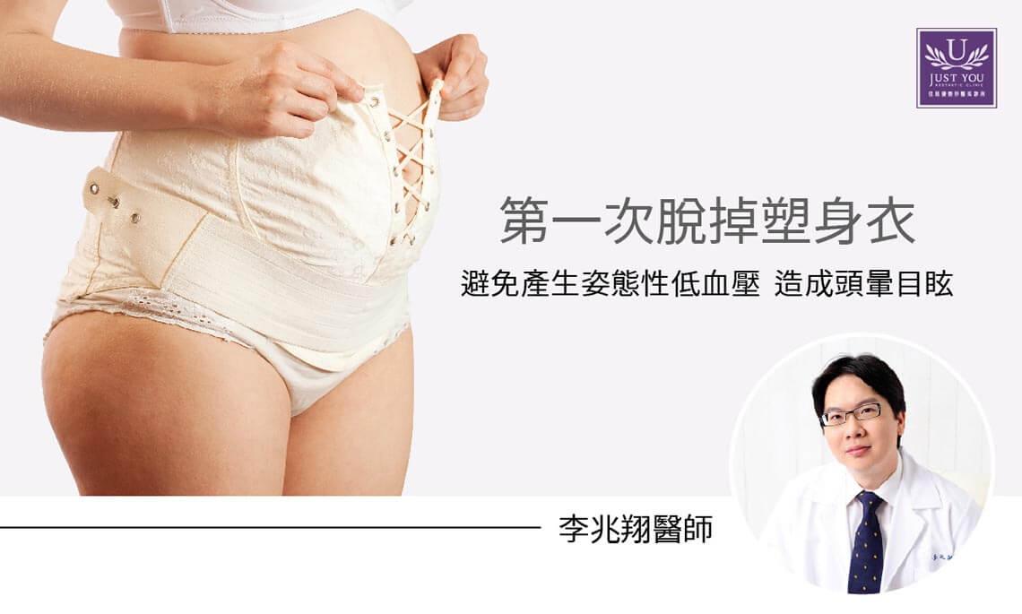 抽脂手术后第一次脱掉塑身衣,应先躺在床上或坐在椅子上慢慢等身体适应