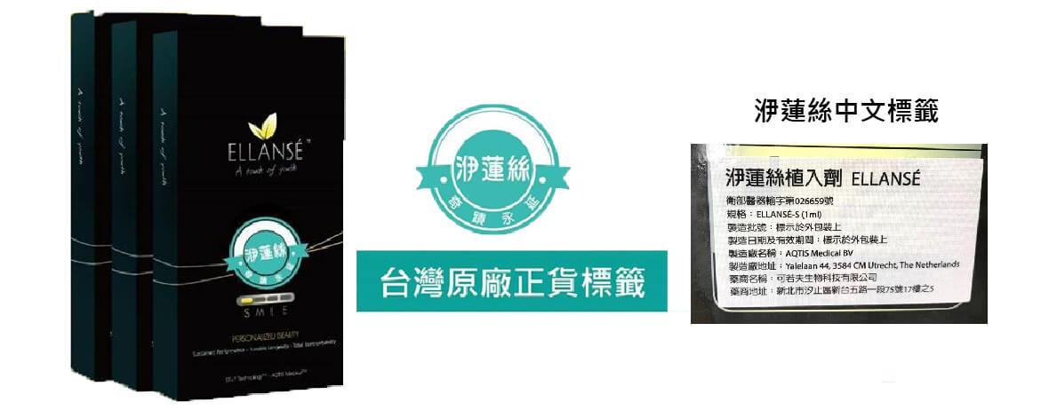 洢莲丝ELLANSE请认明产品的中文卷标