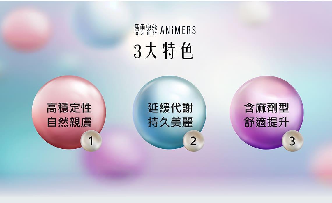 ANiMERS愛霓密絲玻尿酸3大特色