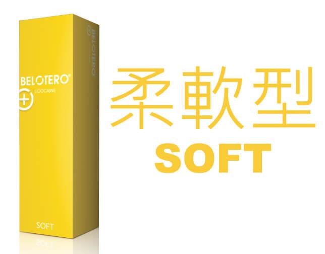 BELOTERO保柔緹水無痕玻尿酸Soft劑型