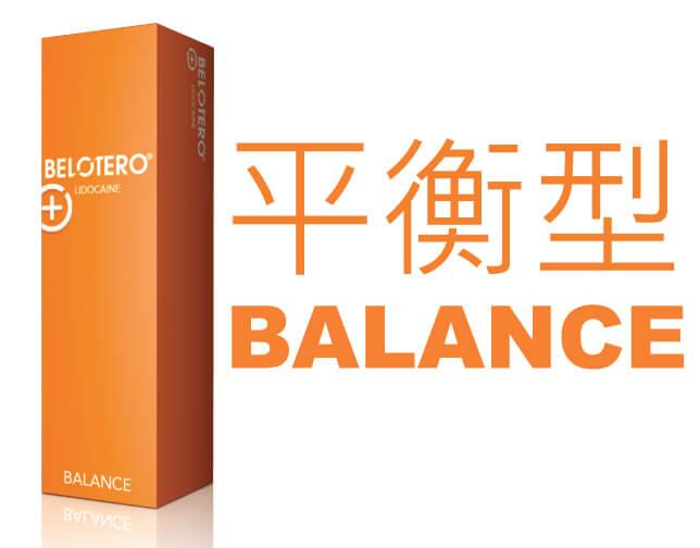 BELOTERO保柔緹水無痕玻尿酸Balance劑型