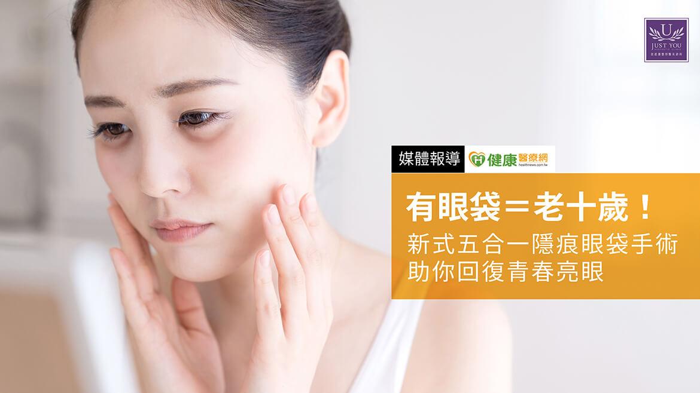 新式五合一隱痕眼袋手術助你回復青春亮眼