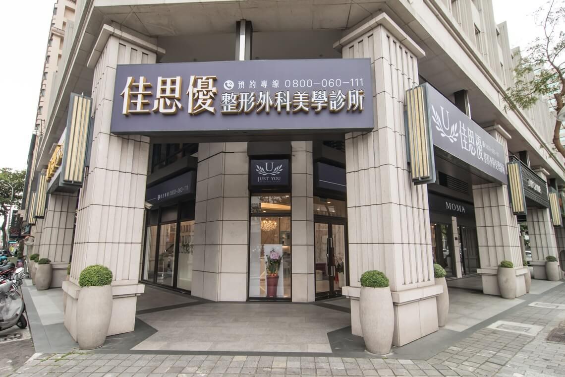 台中醫美診所佳思優整形外科美學診所進駐公益路商圈