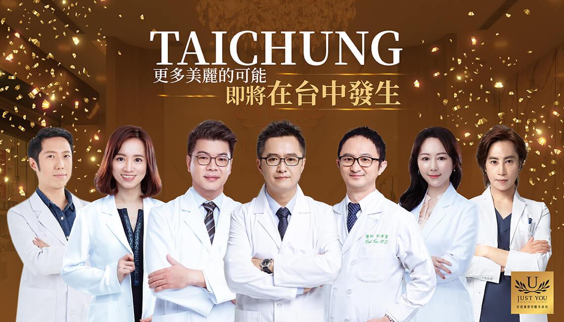 台中醫美診所佳思優整形外科美學診所