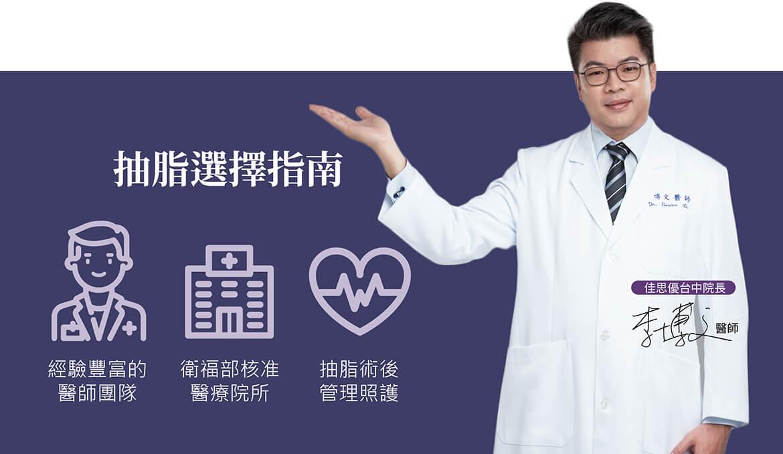 佳思優李博文醫師說明如何選擇抽脂手術醫師及診所