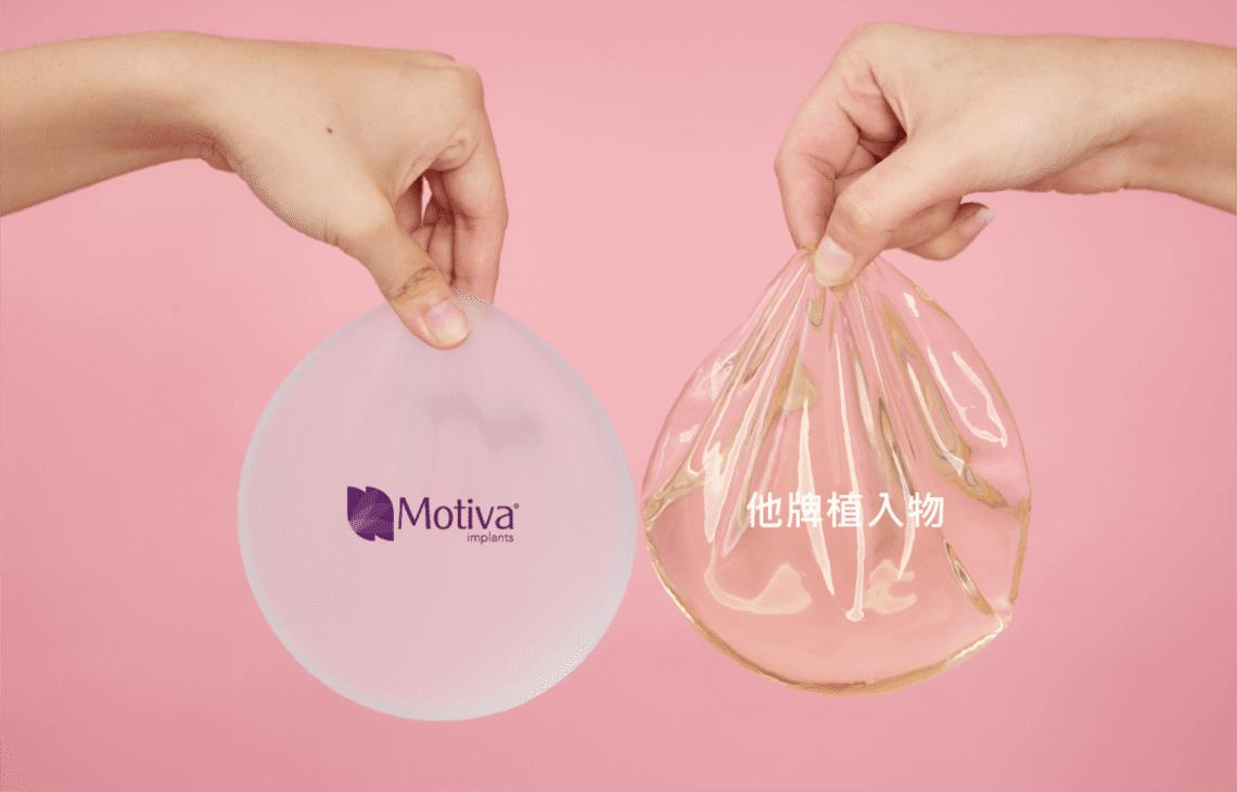 光滑面、絨毛面乳房植入物膠體空隙多、皺褶也跟著多,放進胸部後就容易有水波紋