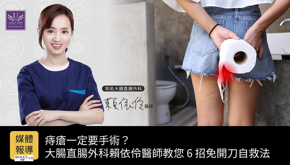 佳思优大肠直肠外科赖依伶医师教您6招痔疮免开刀自救法