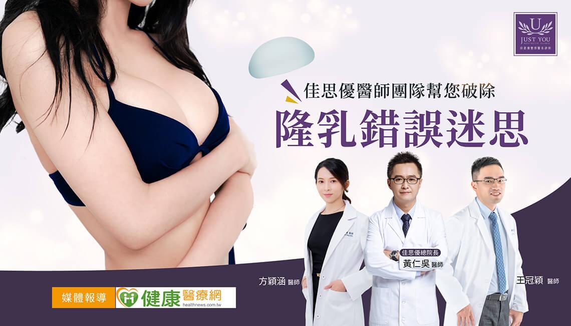 隆乳手术学问大  佳思优整形外科医师团队破除6大隆乳错误迷思