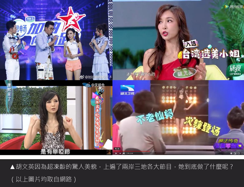 胡文音拉皮前节目画面
