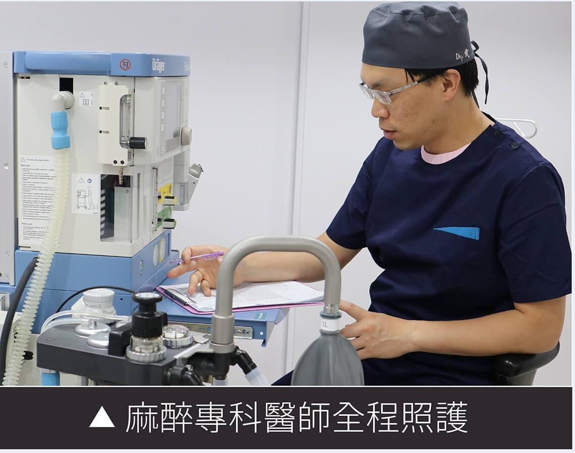 超威创内视镜隐痕拉皮坚持,专科麻醉医师全程照护