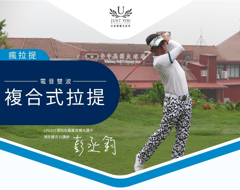 知名職業高爾夫選手X鳳凰電波+海芙音波拉提