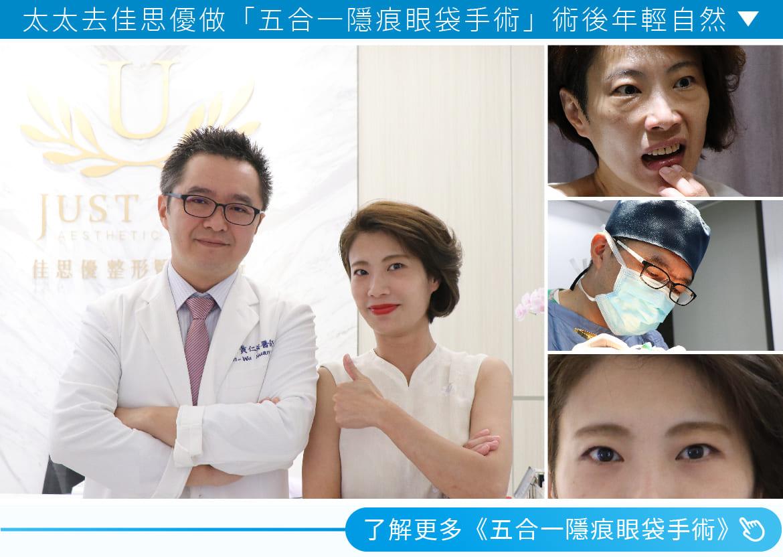 太太趁我出國,做了隱痕眼袋手術,變得越來越年輕漂亮