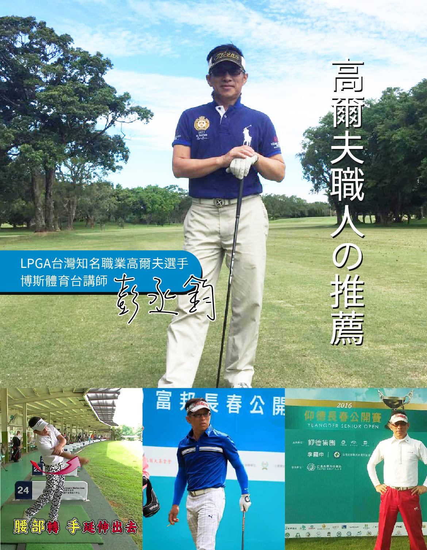 鳳凰電波+海芙音波拉提X知名高爾夫球職人推薦
