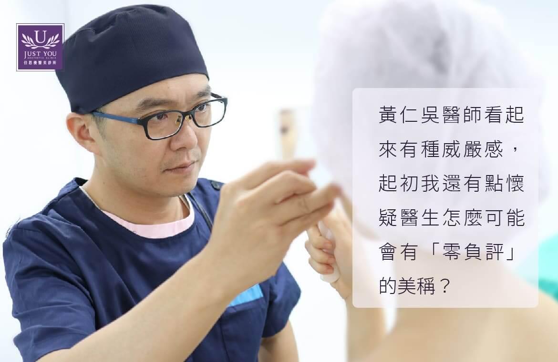 俞小凡眼袋手術X黃仁吳醫師諮詢