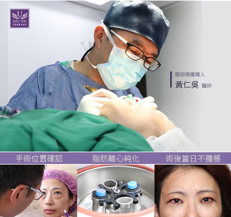 五合一隱痕眼袋手術X專精職人黃仁吳醫師