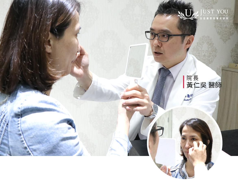 隱痕眼袋手術就交給零負評的黃仁吳醫師