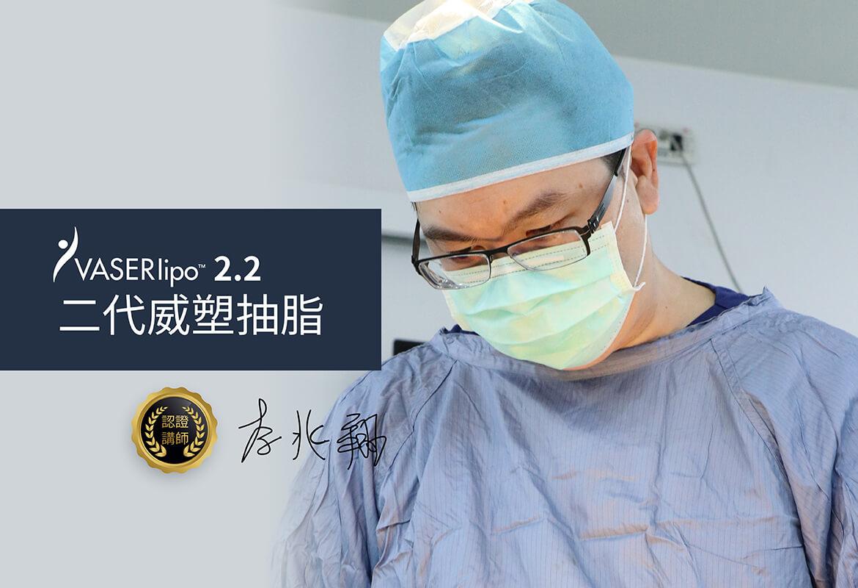 二代威塑抽脂認證醫師李兆翔醫師