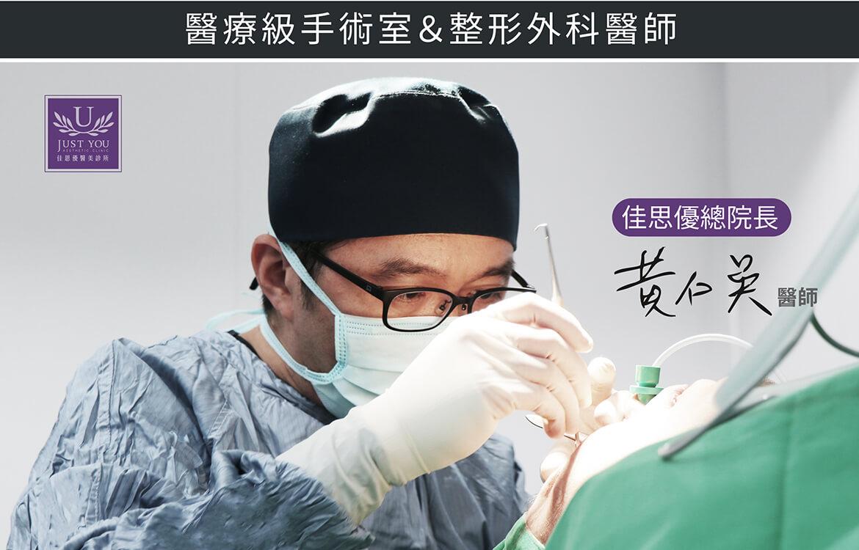 五合一眼袋手術採用高規格,醫療級手術室與整形外科醫師親自執刀