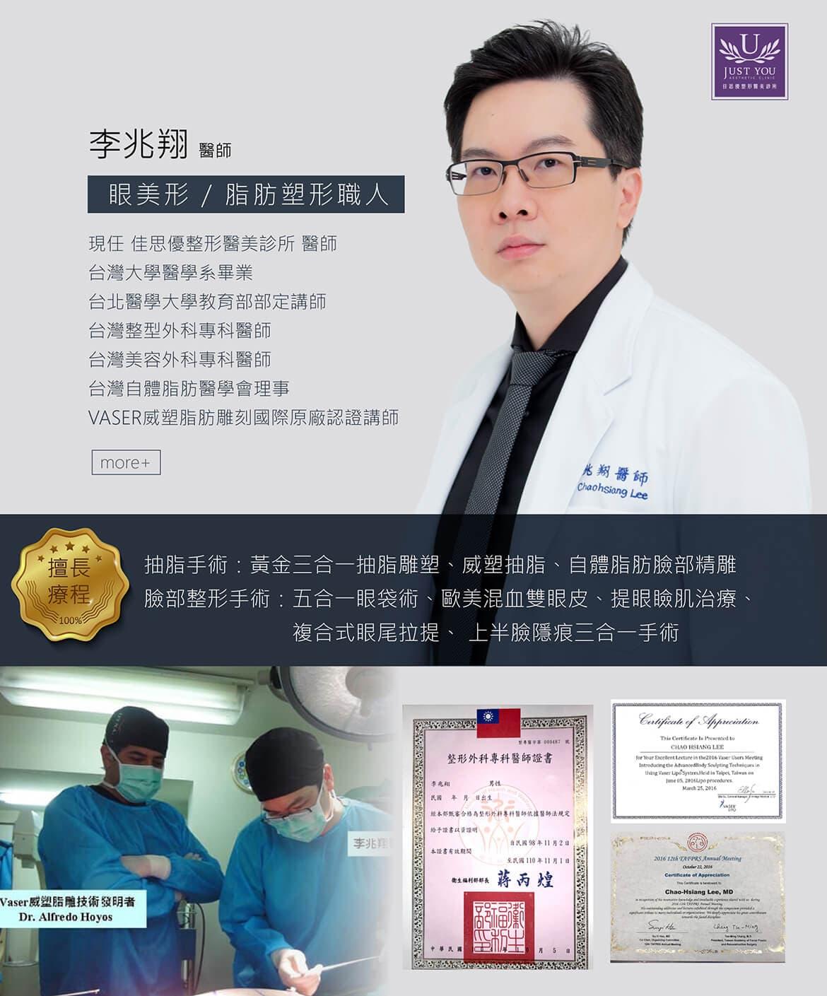 威塑抽脂手術-李兆翔醫師